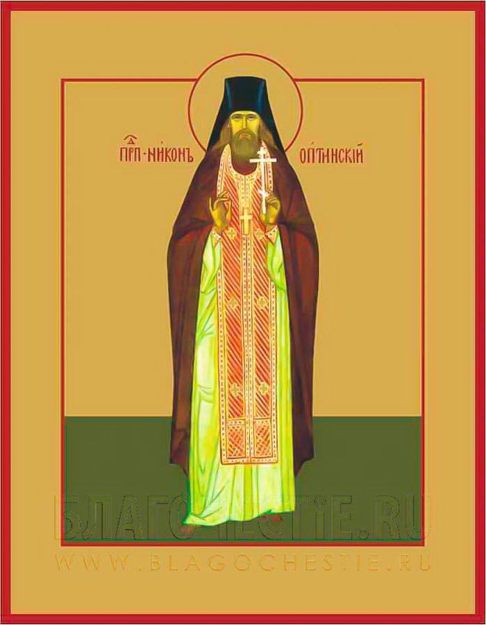 преподобный Никон Оптинский (Беляев), исповедник