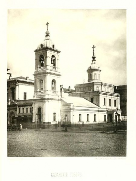 Собор Казанской иконы Божией Матери на Красной Площади (Москва)