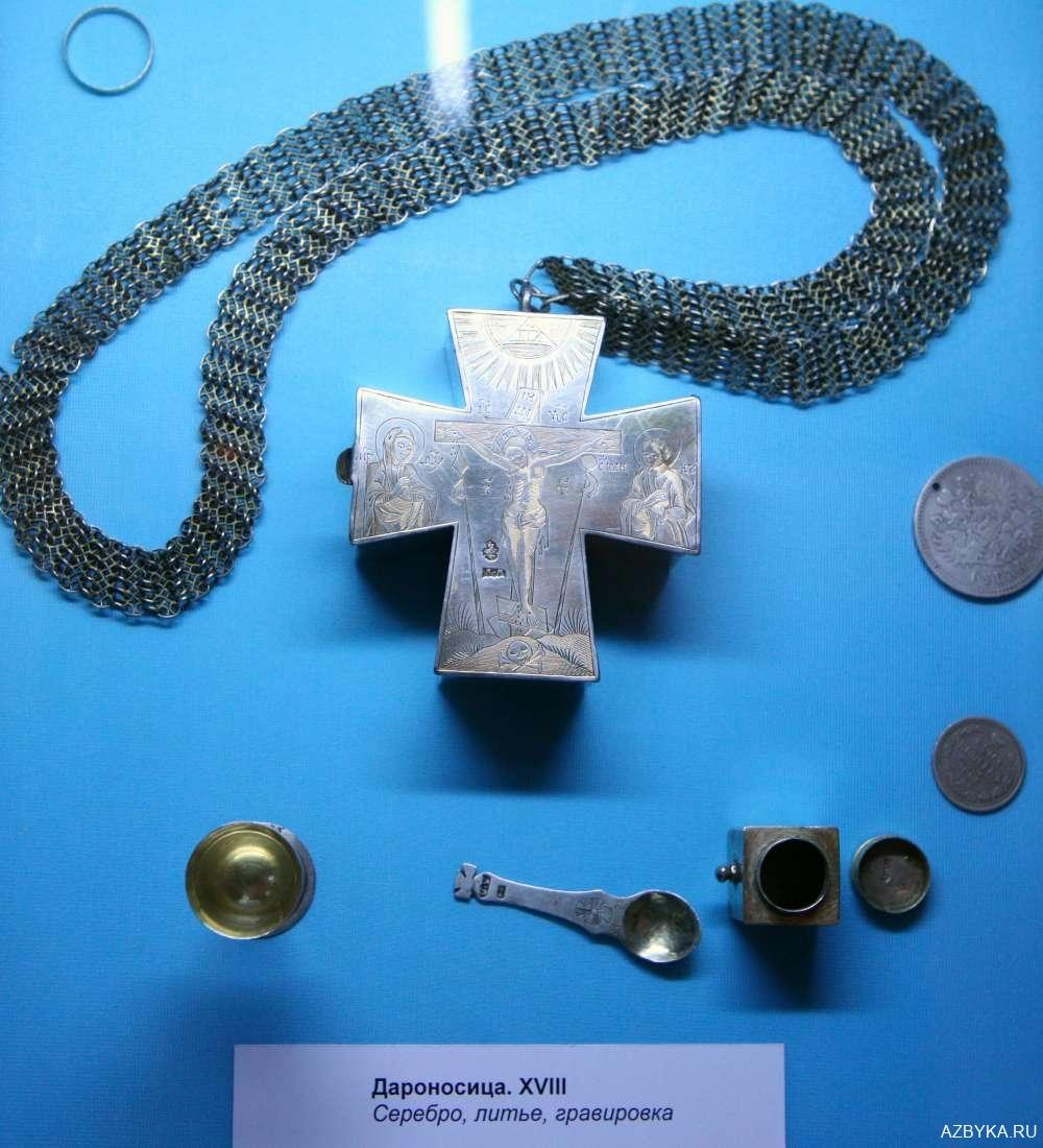 Серебряная дароносица
