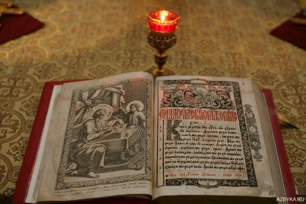 Старинное Евангелие