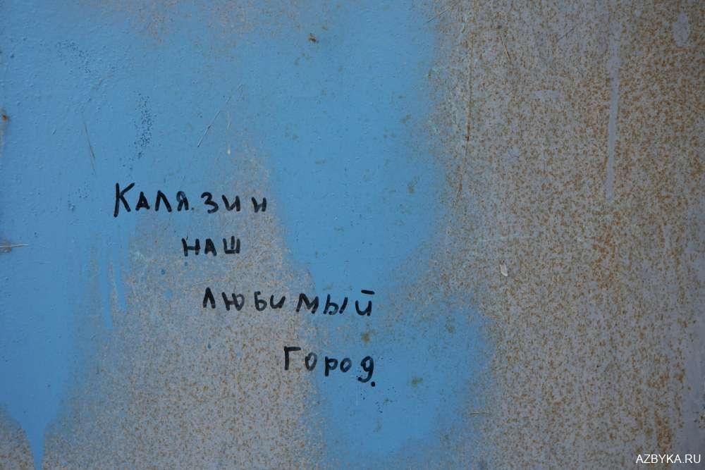Надписи на колокольне