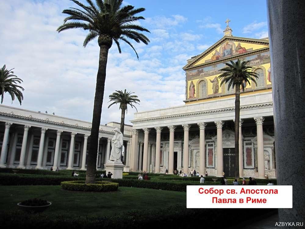 Базилика Апостола Павла