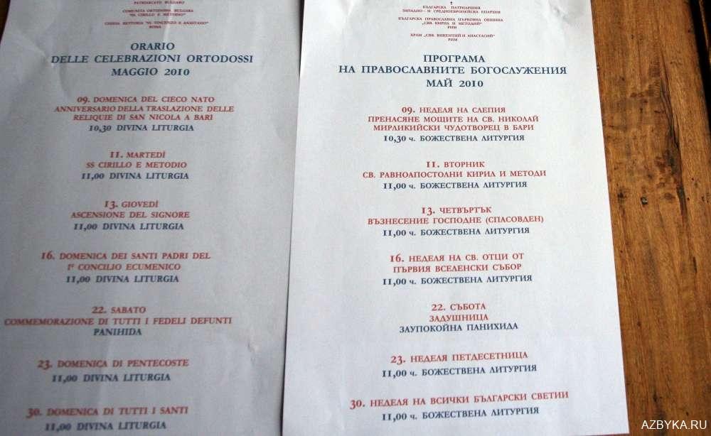 Программа богослужений