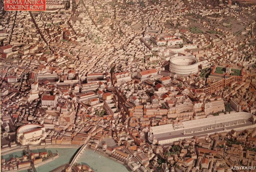 Фрагмент карты Античного Рима
