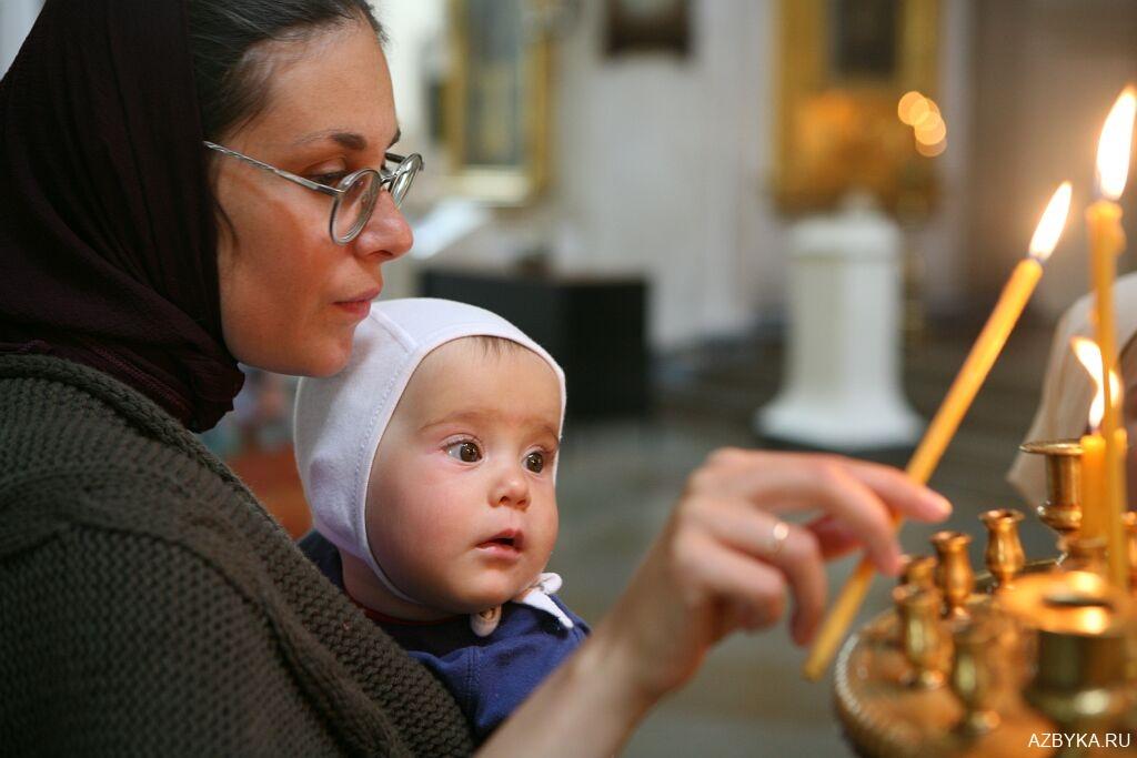 Свеча и молитва