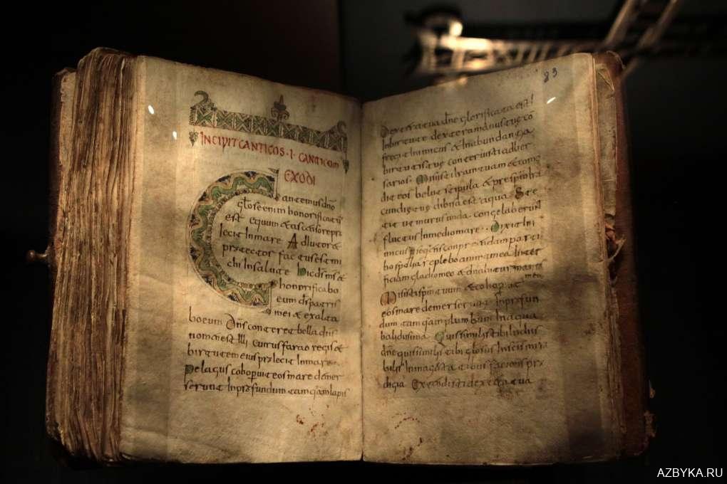 Древний Кодекс
