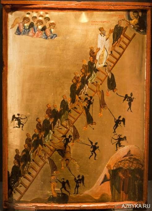 Лестница Божественного восхождения