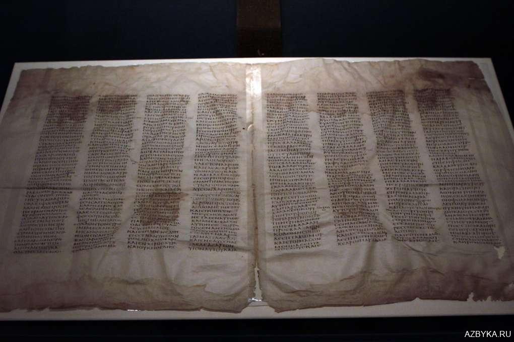 Пергаментная Библия
