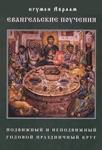 Евангельские поучения. Часть II — игумен Авраам (Рейдман)