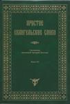 Простое Евангельское слово — протоиерей Григорий Дьяченко