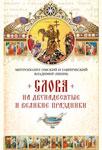 Слова на двунадесятые и великие праздники — митрополит Владимир (Иким)