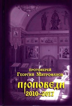 Проповеди протоиерея Георгия Митрофанова (2010–2017)