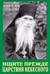 Ищите прежде Царствие Небесное — архимандрит Кирилл (Павлов)