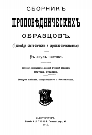 Сборник проповеднических образцов — П. Дударев