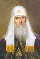 Иоаким, Патриарх Московский и всея Руси (Савелов-Первый Иван Петрович)