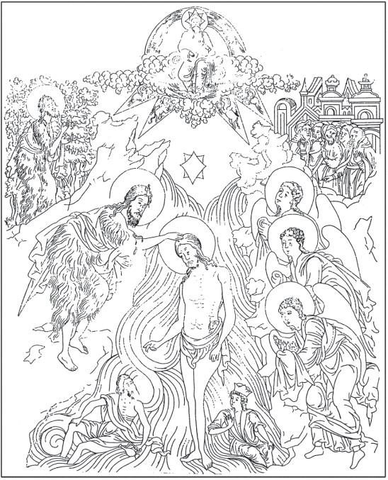 Справочник православного