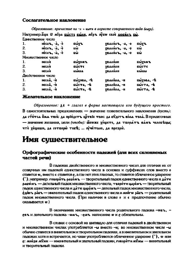 metod posobie 13 - Методическое пособие по церковнославянскому языку