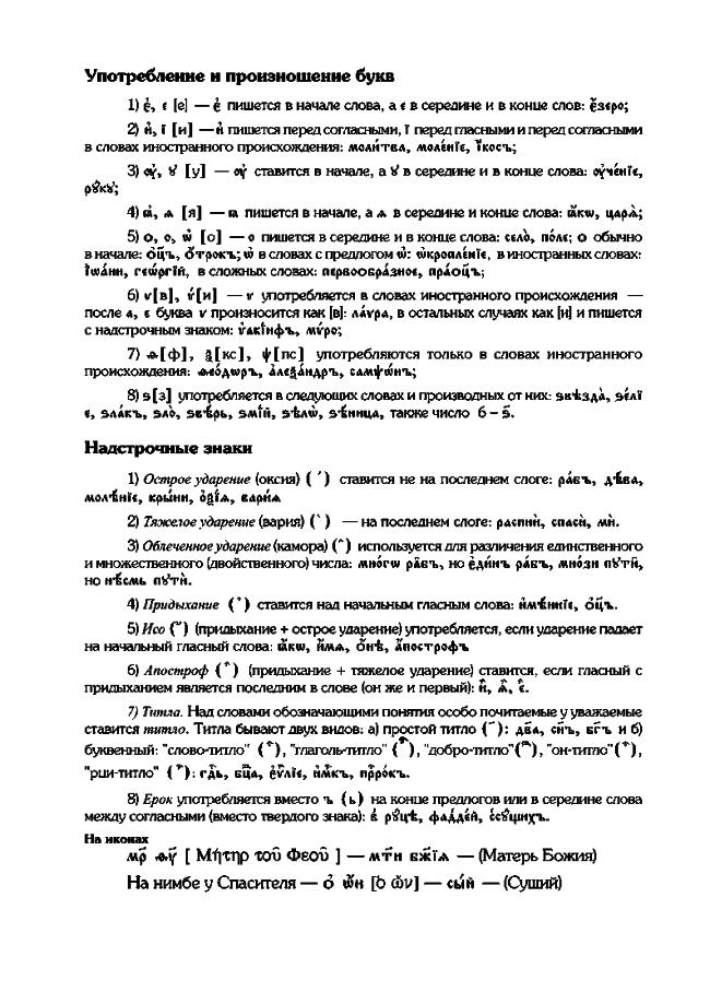 metod posobie 2 - Методическое пособие по церковнославянскому языку