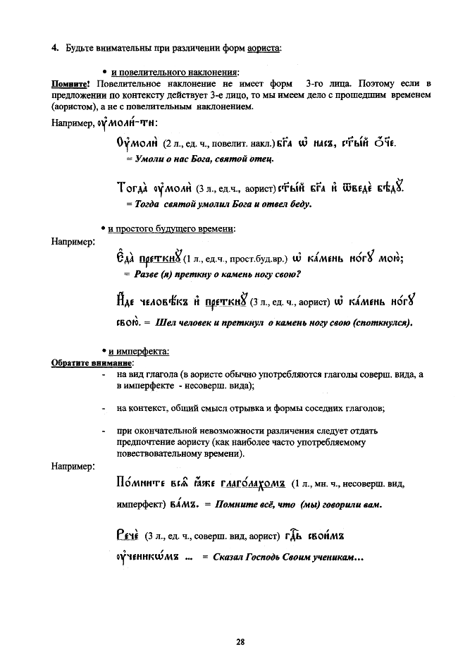 церковнославянский в таблицах_28