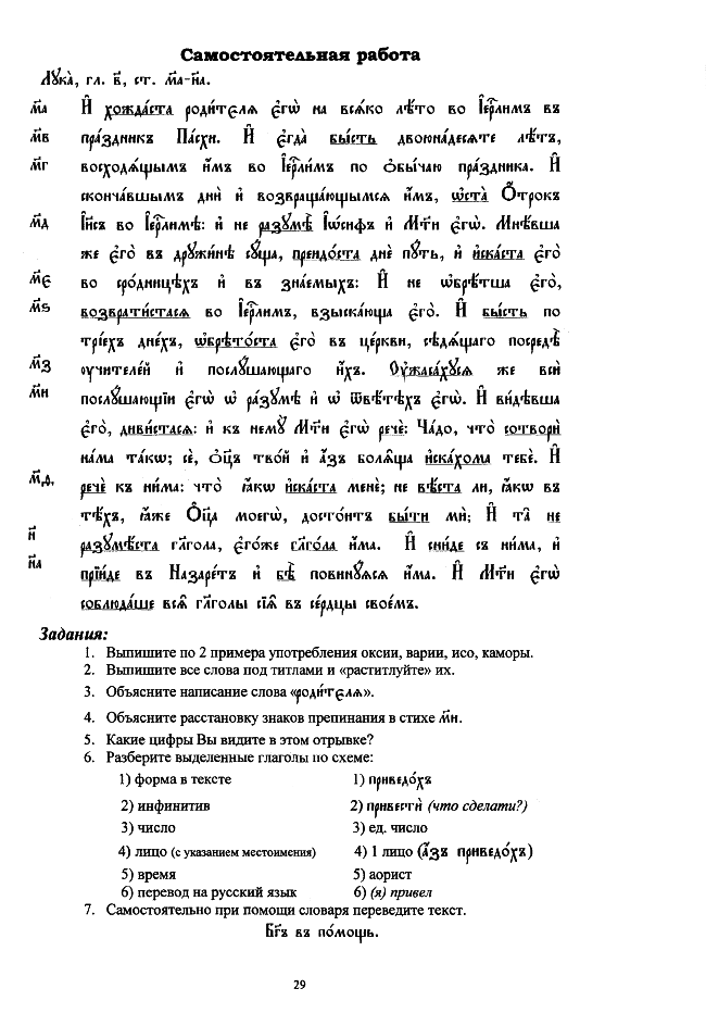 церковнославянский в таблицах_29