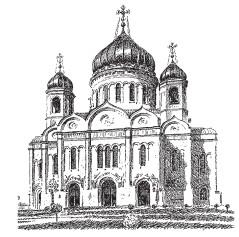 Пятиглавый храм Христа Спасителя. Москва