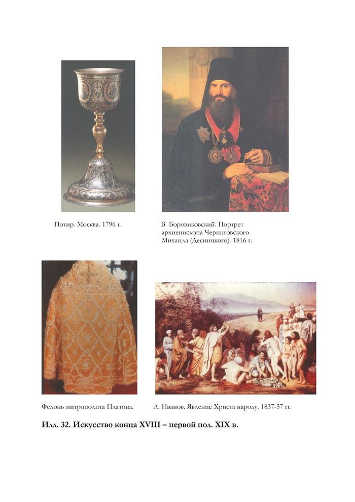 Искусство конца XVIII – первой