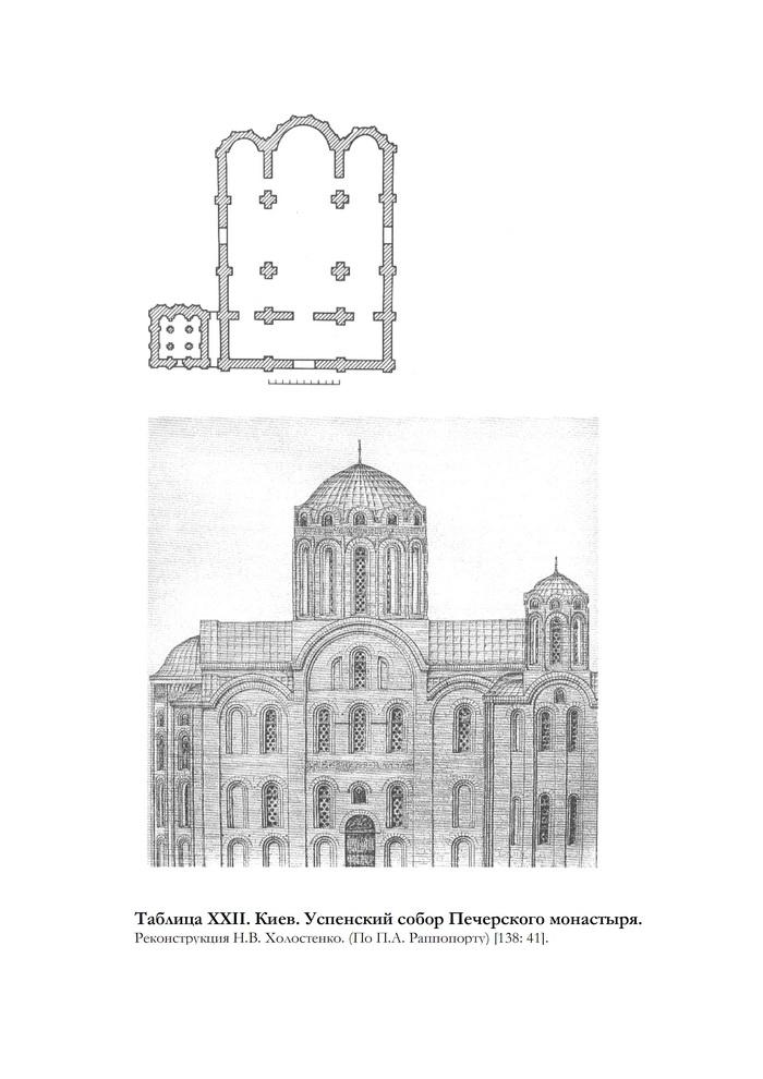 Древнерусские храмы XII в.