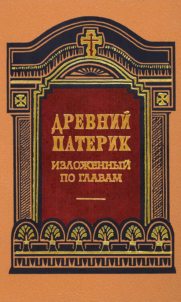 Приложение «Древний патерик»