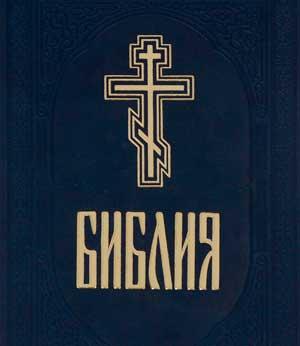 Библия о врачах и медицине
