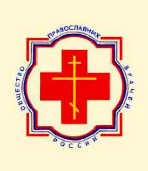 Кодекс профессиональной этики православного врача