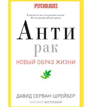 Антирак. Давид Серван-Шрейбер