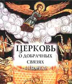 Церковь о добрачных связях и абортах — архим. Епифаний (Феодоропулос)
