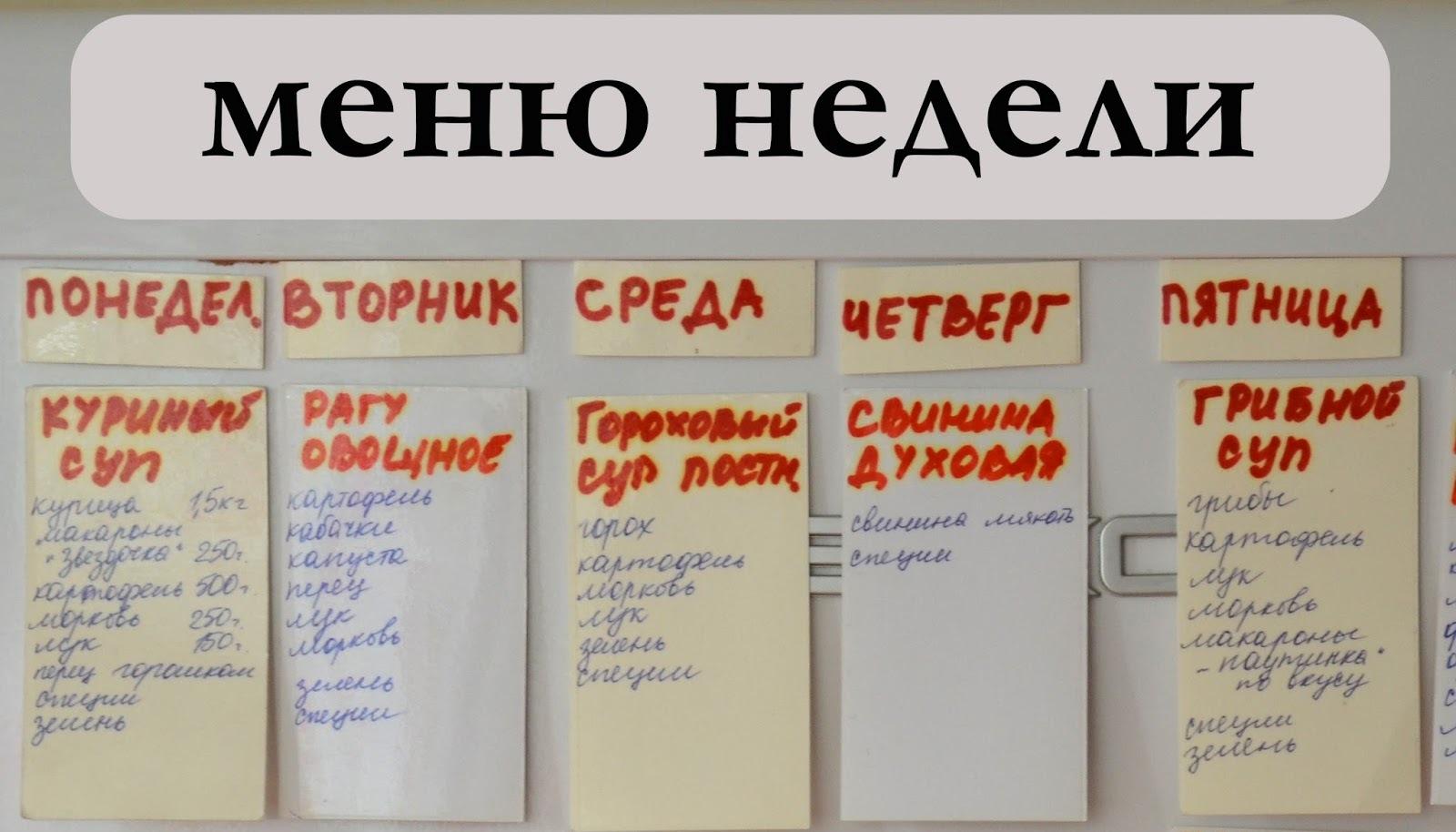 Планирование меню - на месяц, неделю, день | Флай Леди