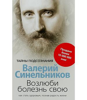 """Читать ли книгу Синельникова """"Возлюби болезнь свою""""?"""