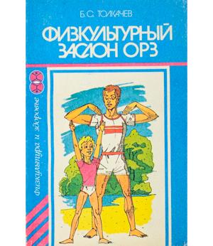 Б.С. Толкачев. Физкультурный заслон ОРЗ