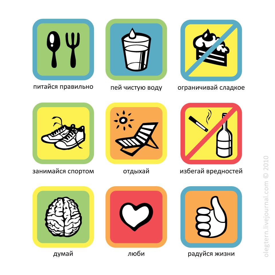 здоровый образ жизни. картинки