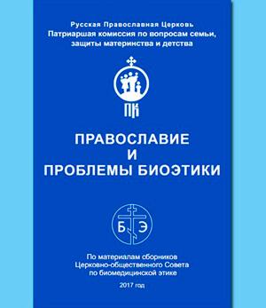 Православие и проблемы биоэтики. Сборник работ