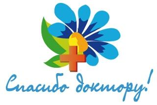 logo - Спасибо, доктор!