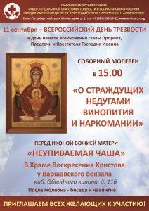 11 сентября день Трезвости 1 212x300 - 11 сентября Россия отмечает День Трезвости