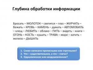 glubina 300x225 - Л. Стрельникова: цифровое поколение и цифровое слабоумие