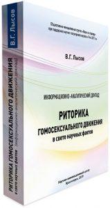 lysov 1 - Риторика ЛГБТ-движения в свете научных фактов