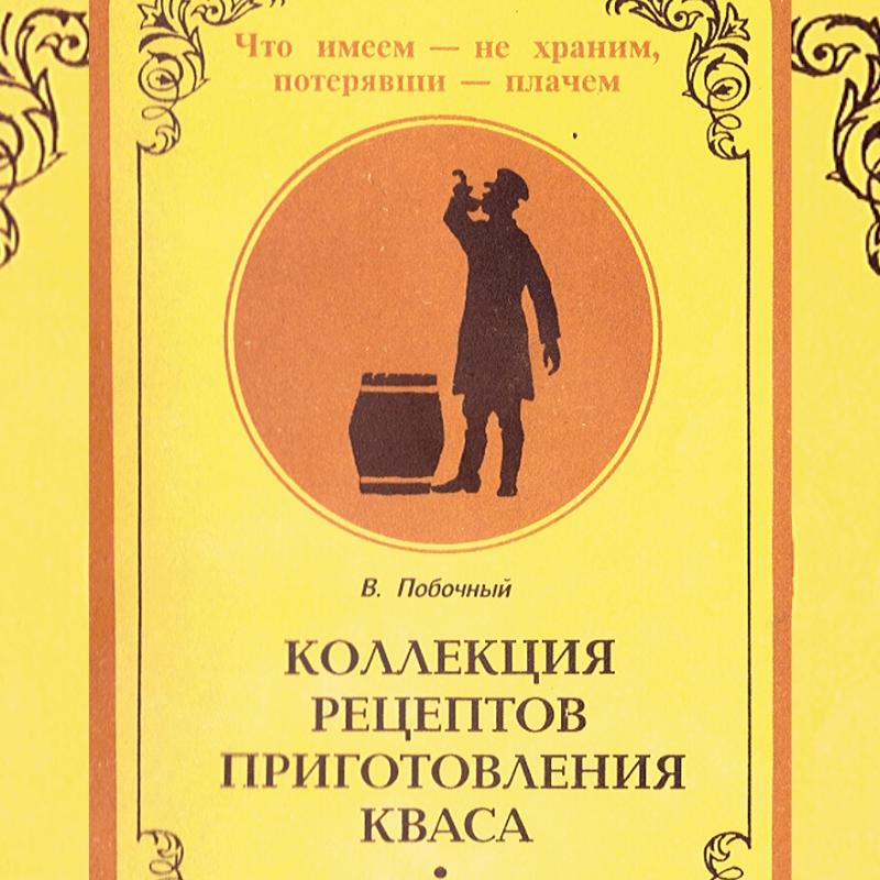 В. Побочный. Коллекция рецептов приготовления кваса (1994)