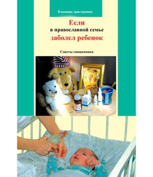 Если в православной семье заболел ребенок. Протоиерей Виктор Грозовский