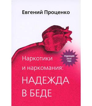 Наркотики и наркоманы. Практический справочник (Надежда в беде) — Е. Проценко