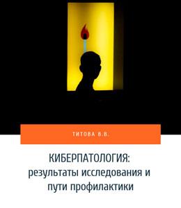 Киберпатология: результаты исследования и пути профилактики — Титова В.В.