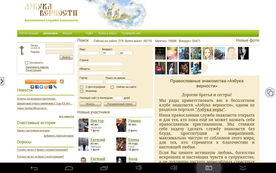 Зарегистрироваться На Христианском Сайте Знакомствсайте Виктори