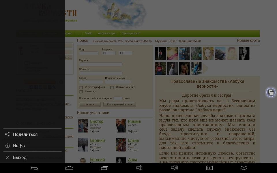 Азбука Верности Сайт Знакомств Вход