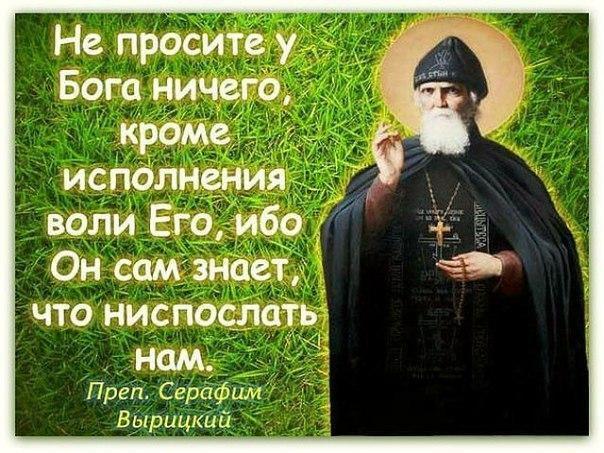 """Православные знакомства """"Азбука верности"""" - Просмотр дневника - Не просите у Бога ничего"""