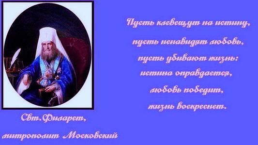 Православные знакомства для создания семьи в беларуси