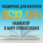Расширение для браузеров Азбука Веры